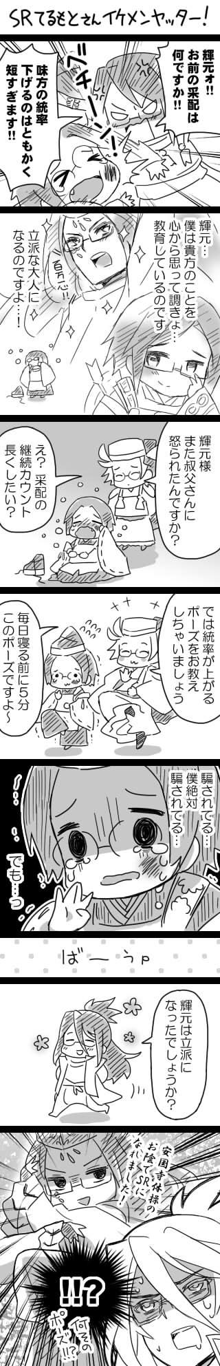 SRterumotosan.jpg