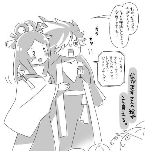 nagamasu-kun.jpg
